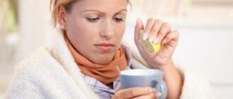 Как правильно лечить грипп и простуду