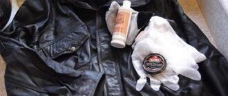 Как правильно ухаживать за кожаной курткой