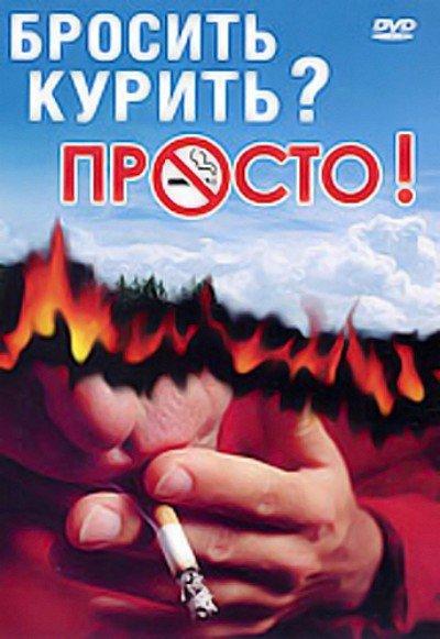 Можно ли бросить курить