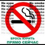 Как быстро бросить курить?