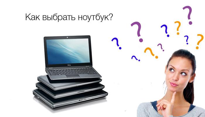 Как правильно выбрать ноутбук?
