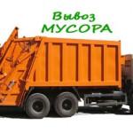 Как правильно организовать вывоз мусора из частного сектора