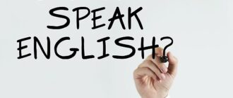 Как правильно учить английский язык