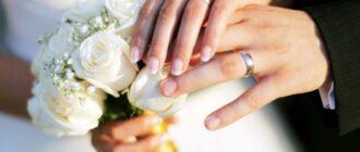 Как правильно выйти замуж