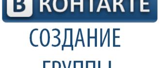 Как правильно создать группу в Контакте