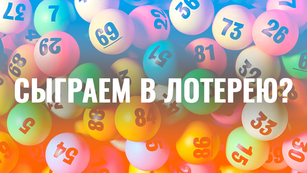 Как правильно играть в лотерею